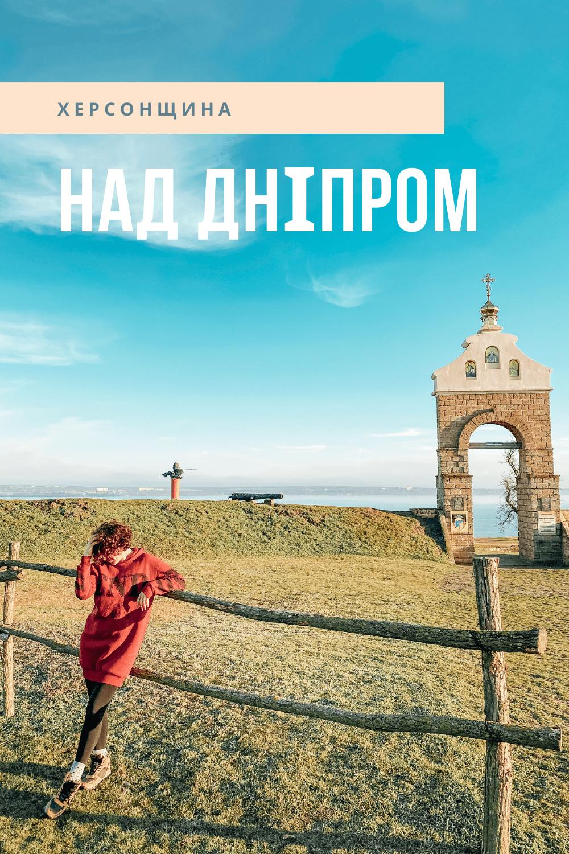 Маршрут над Дніпром: виноробня, заснування козацтва і закинуті палаци | Херсонська область.